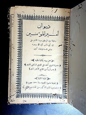 Arabic antique book. Arabic poem Dewan (Ali ibn Abi Talib). P in 1912