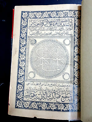 ANTIQUE ISLAMIC BOOK.  QURAN EXPLANATION (AL-JALALAYN). P. in 1886