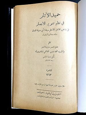 ANTIQE ISLAMIC ARABIC BOOK. HANAFI FIQH Printed in 1924. كتاب