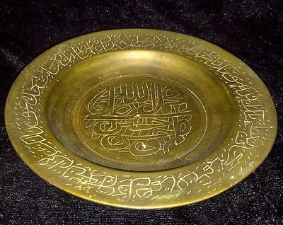 Islamic Small Brass Plate - Quran Calligraphy