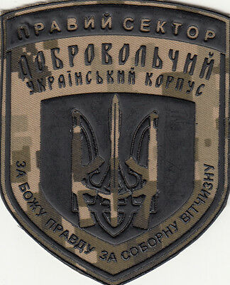 """PATCH MILITARY WAR UKRAINE - Battalion """"RIGHT SECTOR"""" Vintage 2014 first patch"""