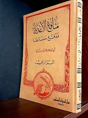 Antiqe Arabic Medical Book. By Al-Razi . Manafi Al-Agzeiah. P In 1984