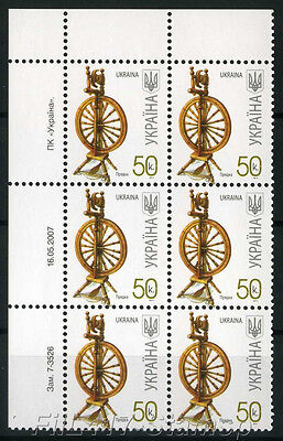 """2010 Ukraine, 7th DEFINITIVE - """"SPINNING WHEEL"""" microtext-""""2007-II"""" - 6 stamp !"""