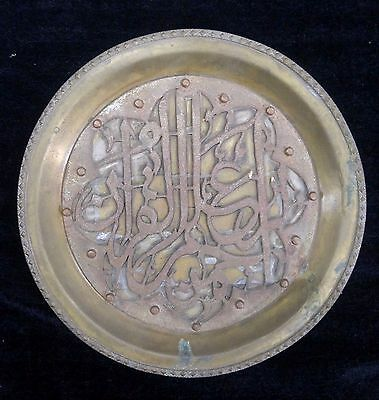 Antique Islamic Brass & Iron plate  - Hand Made Quran Calligraphy - Wall Hang