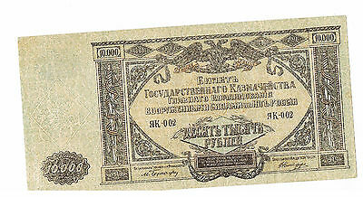 1919 russian 10,000 rubles bank note