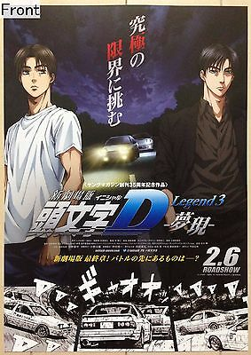 New Initial D: The Movie - Legend 3: - Dream —  Promotional Poster