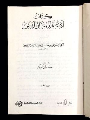 ARABIC ISLAMIC BOOK (ADAB  AL_DUNIA & AL_ALDEEN)  Printed in 1988 AD.