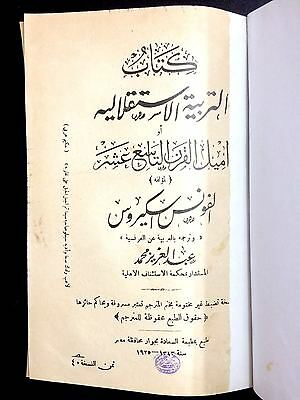 ANTIQUE FRENCH BOOK BY ARABIC IN EDUCATION. Alphonse Esquiros. Printed in 1925