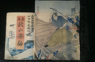 Japanese original  samurai woodblock print book in decent condition early 1800s