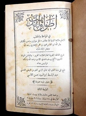 Arabic Literature Antique Book (Atwaq Al-Zahab) By Al-Zamakhshari P 1896