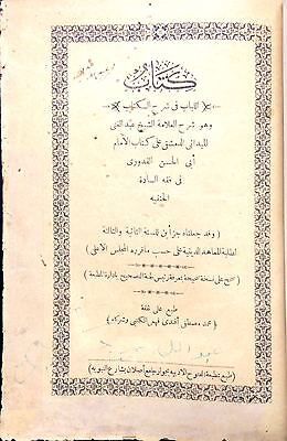 ISLAMIC ARABIC ANTIQE BOOK. HANAFI FIQH (AL-LOBAB) P in 1913.  كتاب اللباب