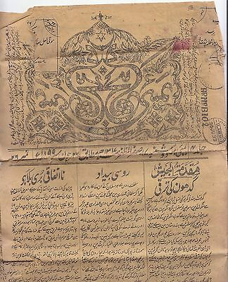 India 1899 Newspaper Of 4 Pages  Islamic Urdu Language