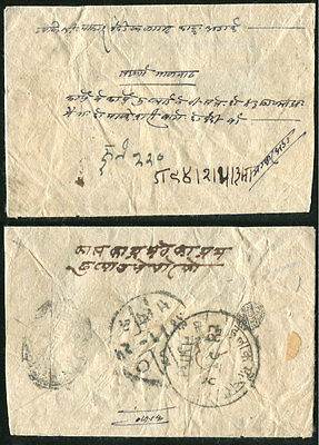 NEPAL:   2 Interesting early Nepal, stampless .  Condition as is!