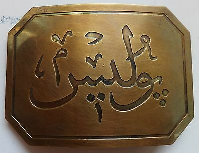 Ottoman Turkish Belt Buckle