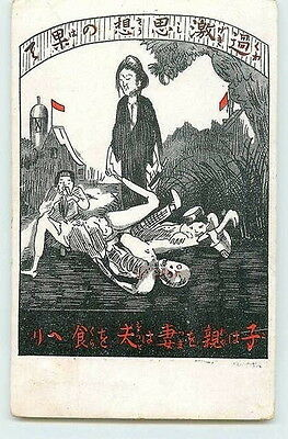 """JAPAN PROPAGANDA POSTER PC """"End of a extremism"""" china japan war pacific war wwii"""
