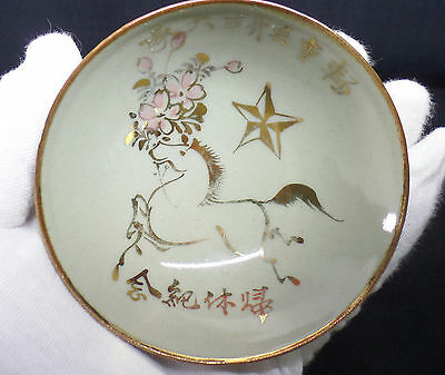 WW II Ceramic Sake Cup w/Gold Stallion. 36th Inf. Div., Imperial Japansese Army