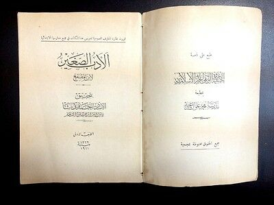 OLD ANTIQE ISLAMIC ARABIC LITERATURE BOOK. Printed in Egypt 1911