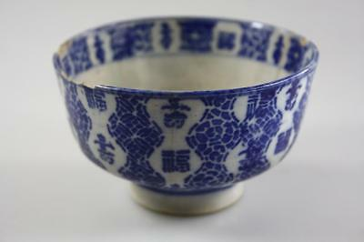 CHINESE ANTIQUE QING DYNASTY 19thc. BLUE AND WHITE BOWL