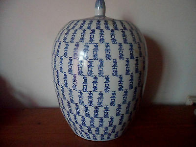 LARGE 19th CENTURY CHINESE BLUE AND WHITE PORCELAIN 'SHOU' CHARACTER GINGER JAR