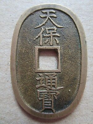 JAPAN 100 MON TEMPO TSUHO 1835 - 1870 LARGE BRONZE CAST COIN 20.19 g