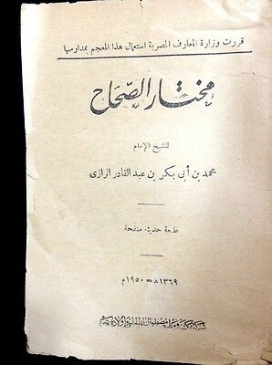 Antiqe Arabic Dictionary Book.  Muktar Al-Sehah. 1950 كتاب مختار الصحاح –