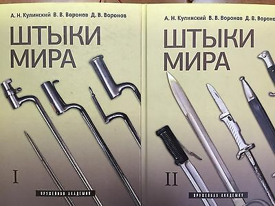 BAYONETS OF THE WORLD. XVII-XX. Russian and foreign Two volumes. Catalogue, Book
