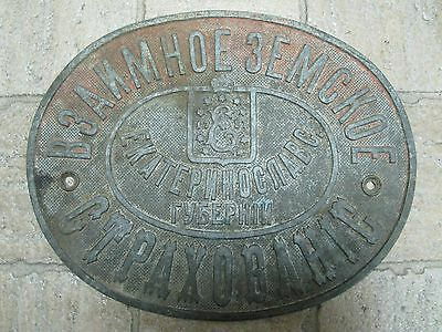 Antique Plaquette Mutual Zemstvo Insurance Ekaterinoslav gubernia Russian Empire