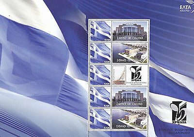 Greece   2016    25 Years   Of Friends Of Concert Hall  [Folder]       Mnh