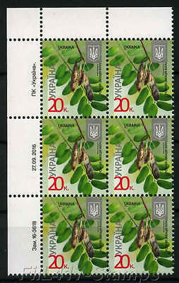 """2016 Ukraine, """"TREE LEAVES and FRUIT""""- 20k. 6-stamps block- microtext-""""2016-II""""."""