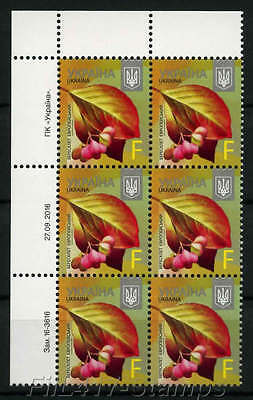 """2016 Ukraine, """"TREE LEAVES and FRUIT""""- """"F"""" 6-stamps block- microtext-""""2016-II""""."""