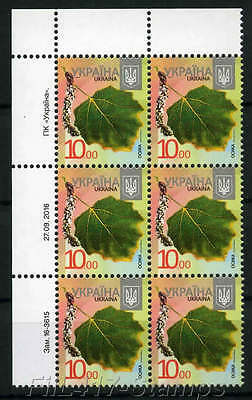 """2016 Ukraine, """"TREE LEAVES and FRUIT""""- 10h 6-stamps block- microtext-""""2016-II""""."""