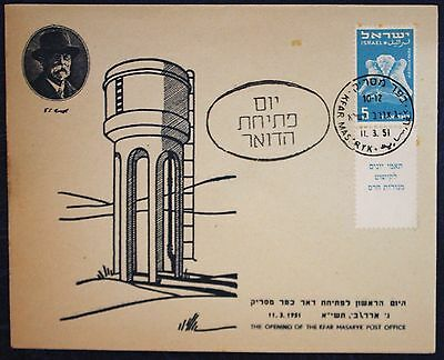 Israel Cover. First Day Of Opening Post Office - Kfar Masaryk #98F3