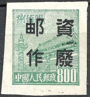 China - Gate Of Heavenly Peace - Overprinted Stationary - MNH - 2 Scans