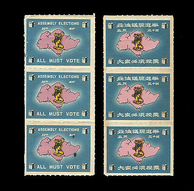 Singapore 1955 Assembly Elections label 2 strips,English & Chinese respectively.