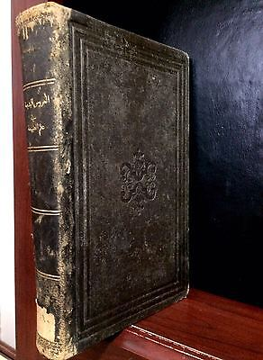 RARE ARABIC PHYSICS BOOK. P 1873 in Beirut. Full of pictures