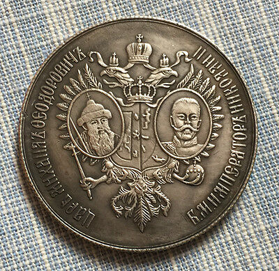 1613-1913 Russia Rouble Memorial Coin