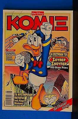 Comix Κομιξ #146 2000 Walt Disney Greek Edition Comic Book Greece