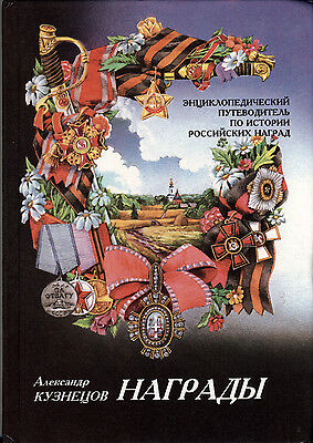 Imperial Russia USSR Soviet Order Badge Medal Ribbon Reference Book Catalog