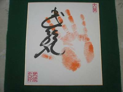 Japan Sumo Wrestling Authentic Ozeki Musashimaru Tegata(Signed Handprint)