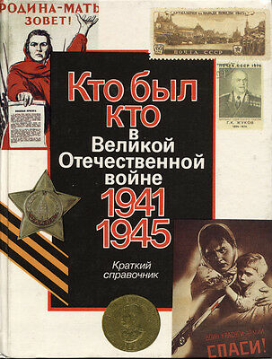 Russia USSR Soviet WWII General Marshal Hero Order Reference Book Encyclopedia