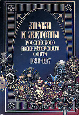 Imperial Russia Russian Navy Sheep Badge Medal Reference Book Catalog  1696 1917
