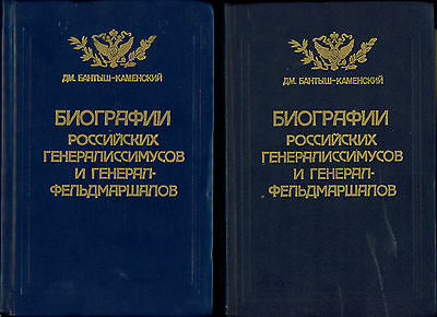 Biographies Russian Army Generalissimos General Field-Marshal Book Reference