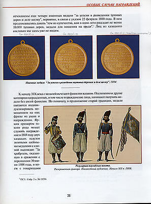 Russian Medal 18 – 19 Centuries for Cossacks Order Reference Book Catalog Durov