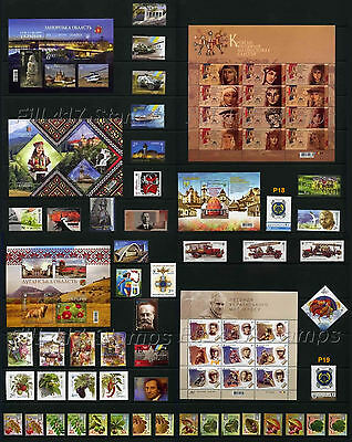 """Ukraine, """"complete Year Set Of All New Stamps 2016"""" - The Newest  !!!"""