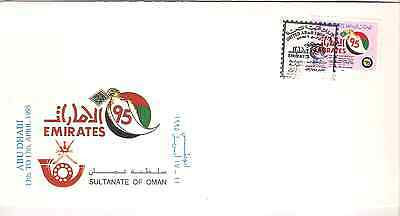 Oman 1995 GCC 1st stamp Exhibition Cover