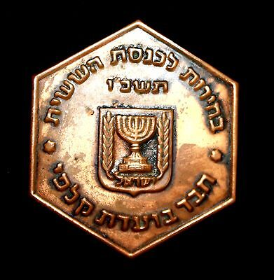 JUDAICA ISRAEL BADGE PIN 6th KNESSET BALLOT COMMITTEE VINTAGE #27F8