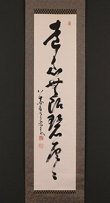 2243jaFk Japanese antique hanging scroll Nakahara Nantenbo CALLIGRAPHY