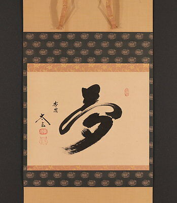 2244jaMs Japanese antique hanging scroll Kobayashi Taigen CALLIGRAPHY