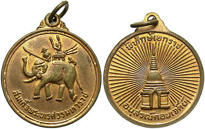 THAILAND: 20th century Medal #WC69847