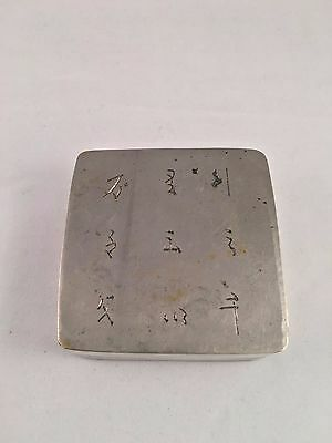 Chinese Scholar Paktong & Copper Ink Box  Late Qing Early Republic